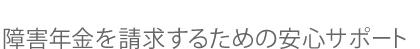障害年金の申請と受給サポート東京都|無料相談実施中