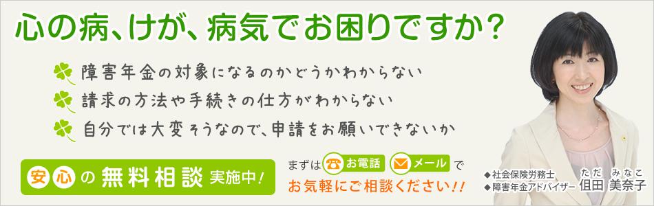 障害年金の申請や受給の無料相談|東京都