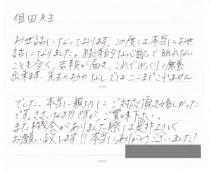 お手紙を頂きました