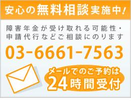 障害年金申請受給の無料相談|東京都のお問い合わせ先
