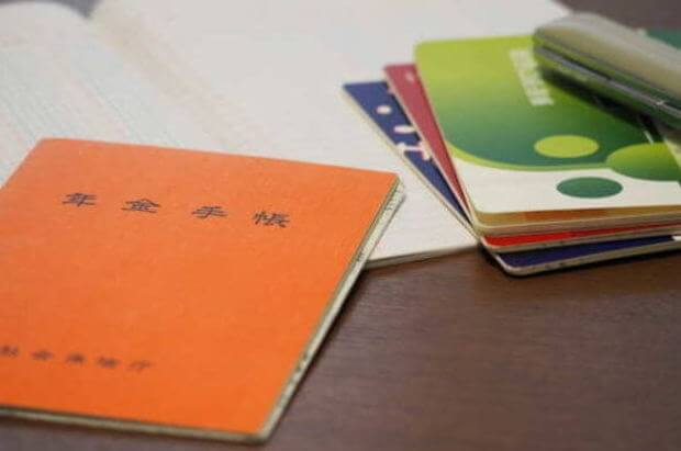 年金手帳と金額