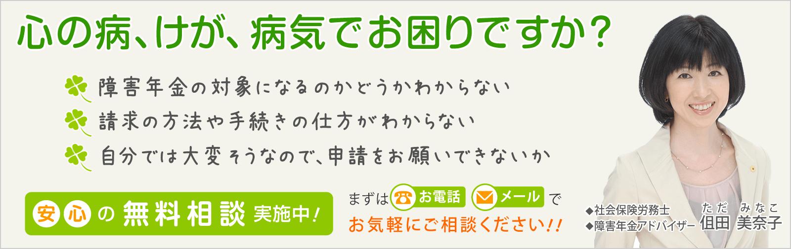 障害年金の申請と受給サポート|東京で受給資格の無料相談中